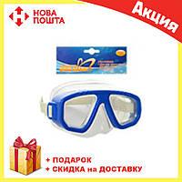 Детская маска для подводного плаванья 0321-32SH Голубая   очки для плавания   очки - маска для ныряния