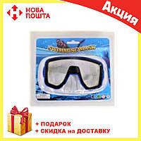 Детская маска для подводного плаванья 0327-41SH Синяя   очки для плавания   очки - маска для ныряния