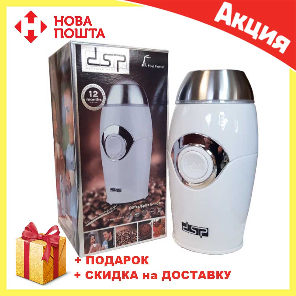 Электрическая кофемолка - гриндер dsp KA-3002 | Измельчитель кофе