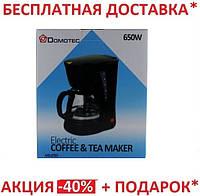 Кофеварка Domotec MS-0707 (650 Вт), фото 1