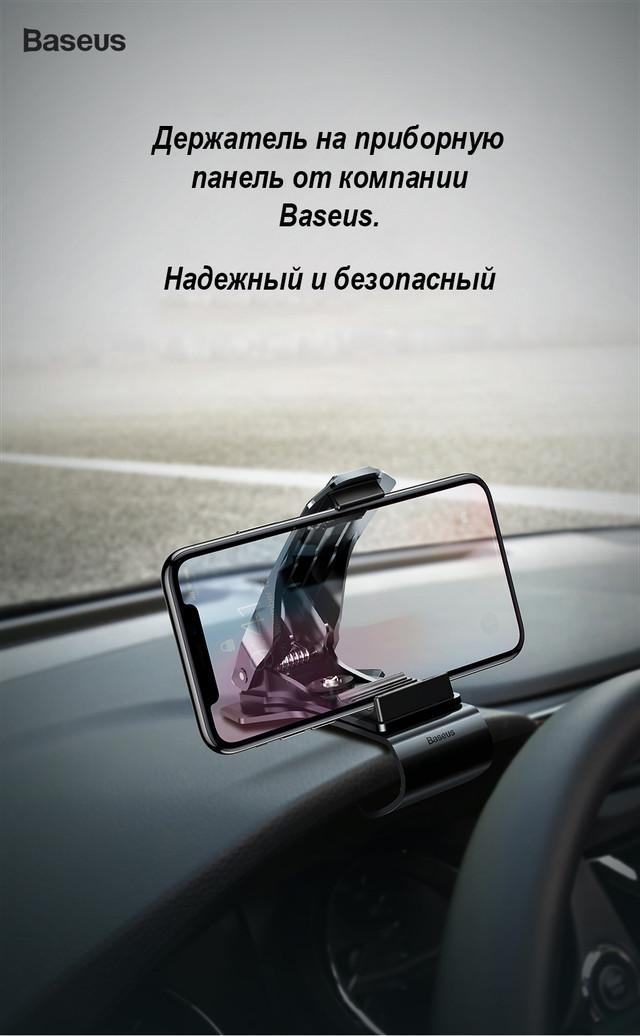 Держатель для смартфона/навигатора в машину на козырек приборной панели Baseus SUDZ-01