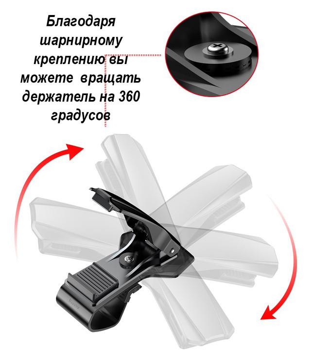 Держатель для смартфона/навигатора в машину на козырек приборной панели Baseus SUDZ-02