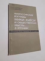 Философские взгляды Мики Киеси и общественная жизнь в Японии Соловьев Н., Михалев А.