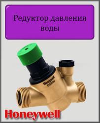 Редуктор тиску води Honeywell D04FM-3/4A