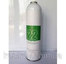 Фреон 22 (0,8 кг) под прокол