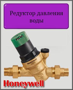 Редуктор давления воды Honeywell D05FS-1/2A