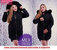 Женская куртка зимняя больших размеров с натуральным мехом