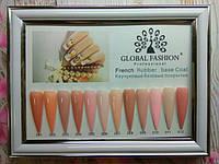 Каучуковая база для гель лака френч, Rubber Base Coat French, 8 мл., Global Fashion