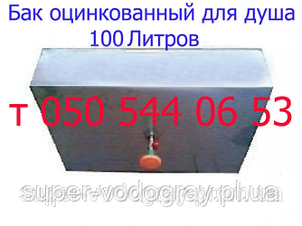Бак для душа 100 литров (оцинкованный)