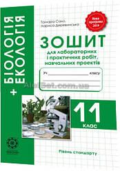 11 клас / Біологія і Екологія. Зошит для лабораторних робіт (2019) / Сало / Весна