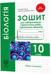 10 клас / Біологія. Зошит для лабораторних і практичних робіт (2019) / Сало / Весна