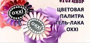 Гель лак Oxxi 10 мл