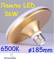 Светодиодная лампа типа UFO 36W 6500K рефлекторная для общего и декоративного освещения