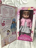 Інтерактивна лялька Настя 083