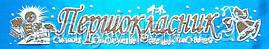 """""""Першокласник"""" - стрічка для першокласників (укр.мова)  -Урочисті стрічки"""
