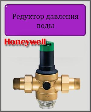 Редуктор давления воды Honeywell D06F-1A