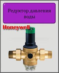 Редуктор тиску води Honeywell D06F-1A