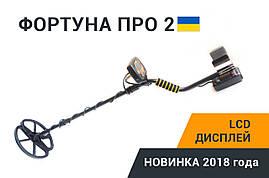 Новинка! Металлоискатель Фортуна ПРО-2 LCD-дисплей 7*4 FM трансмиттер,металошукач, фото 3