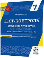 7 клас / Зарубіжна література. Тест контроль (2019) / Шевченко / Весна