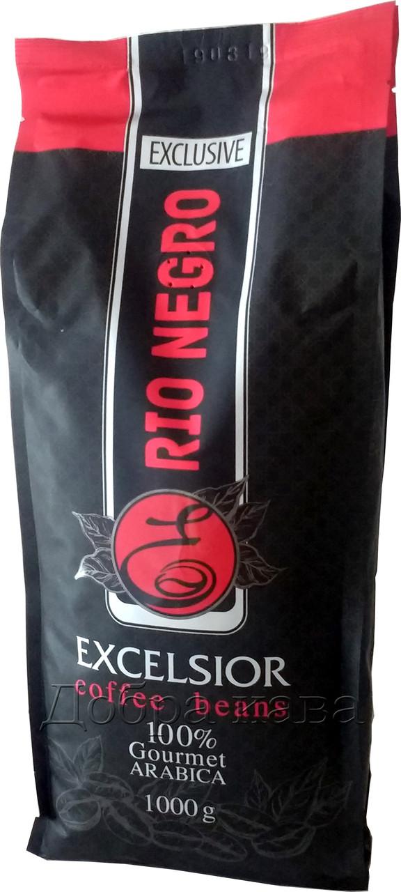 Кофе в зернах Rio Negro Excelsior (100% Арабика) 1 кг.