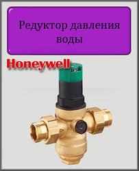 Редуктор тиску води Honeywell D06F-3/4B