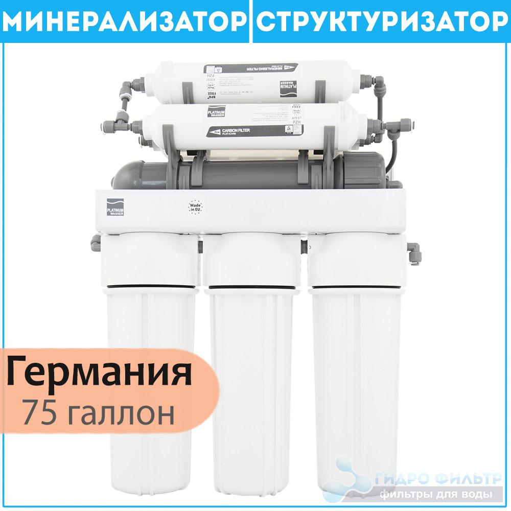 Фільтр зворотного осмосу Platinum Wasser Ultra 7 з мінералізатором