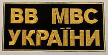Шеврон на спину ВВ МВС України