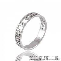 Серебряное кольцо Спаси и Сохрани 18237