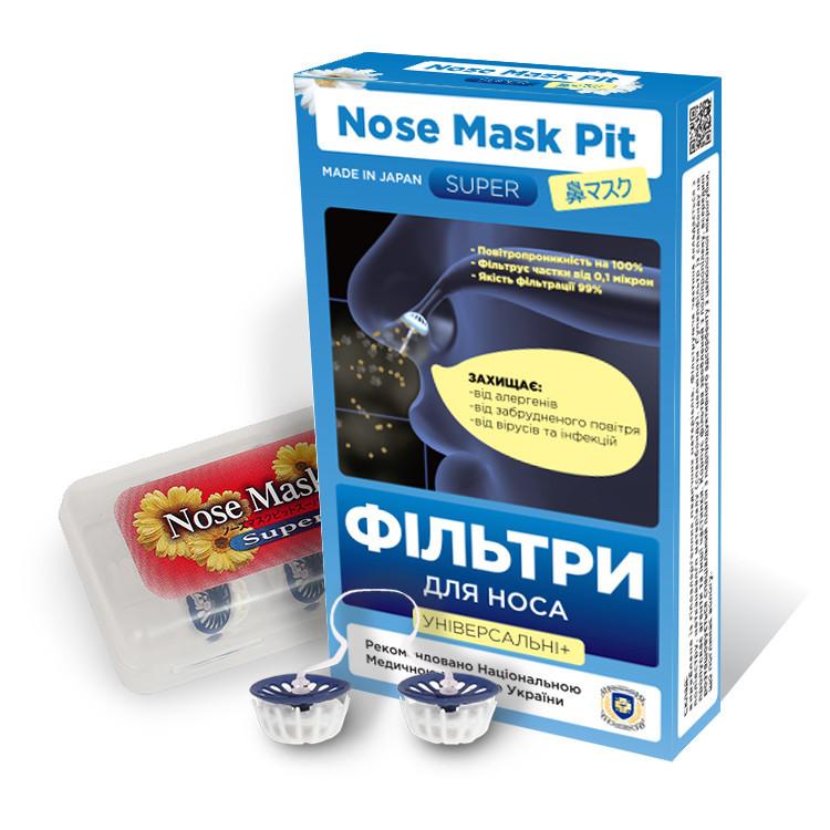 Фільтр для носа Nose Mask Super Pit (Універсальний+)
