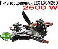 Пила торцовочная торцовка LEX LXCM250 с протяжкой 2500 W