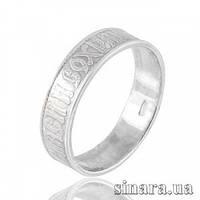 Серебряное кольцо Господи Спаси и Сохрани