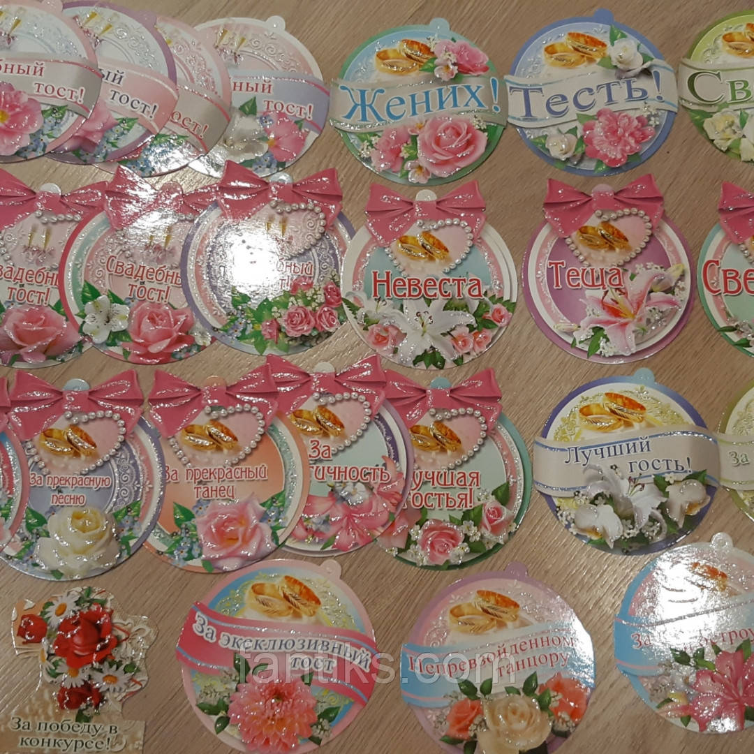 Набор из 32 шт. свадебных медалей (русс)