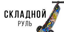 klukwa.com.ua maxi регулируемый руль