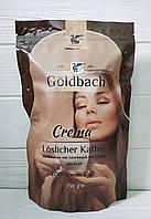 Кофе растворимый Goldbach Crema 130g пакет (Германия)
