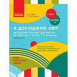 Методичний посібник для вчителя Я досліджую світ 1 клас Частина 1.2 НУШ Бібік Н.