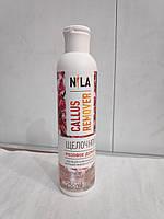 Ремувер Nila Callus Remover Розовое дерево 250 мл