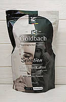 Кофе растворимый Goldbach Selection 200g пакет (Германия)
