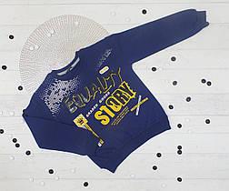 Детская кофта для мальчика с начесом 4,5,6,7,8 лет ( 5 ед. в уп.) темно синий 5489612730539