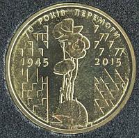 Обиходная монета Украины 2015 г. 1 гривна 70-лет Победы В ВОВ