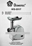 Мясорубка Domotec MS-2017 1500W Meat Grinder, фото 3