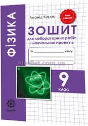 9 клас / Фізика. Зошит для лабораторних робіт (2019) / Кирик / Весна