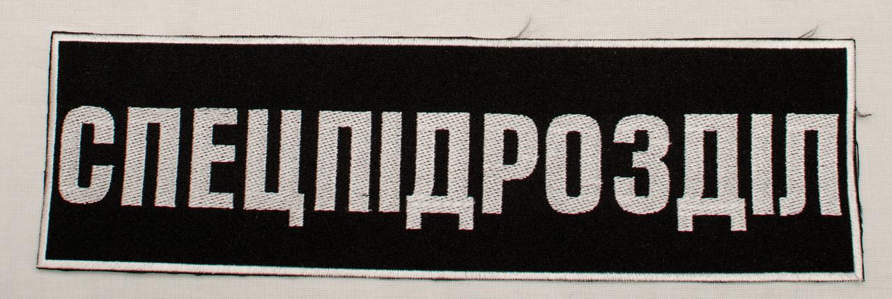 Шеврон на спину Спецпідрозділ