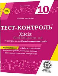 10 клас / Хімія. Тест контроль. Рівень стандарту (2019) / Титаренко / Весна