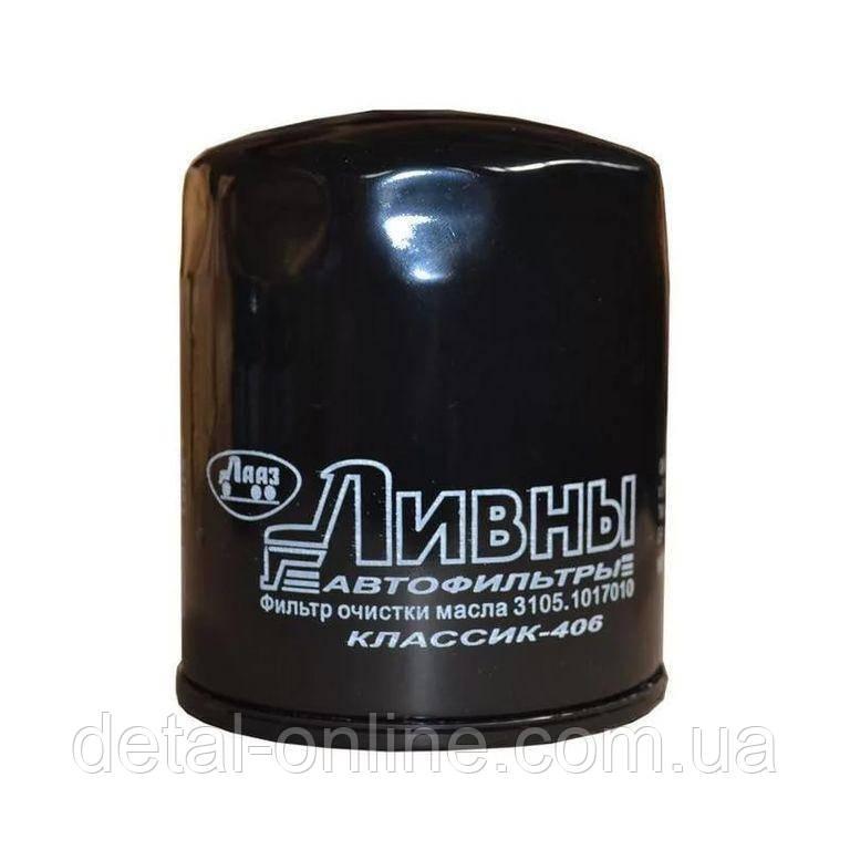 3105-1017010 Фильтр масляный (ГАЗ дв.406)