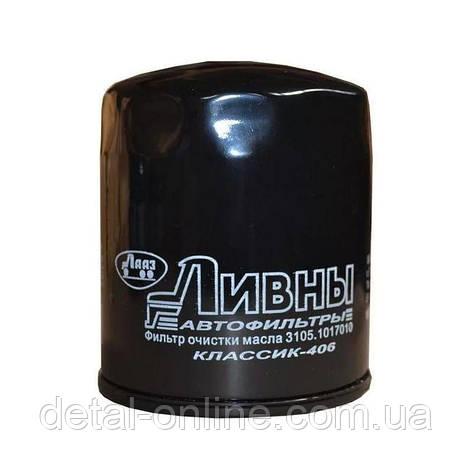 3105-1017010 Фильтр масляный (ГАЗ дв.406), фото 2