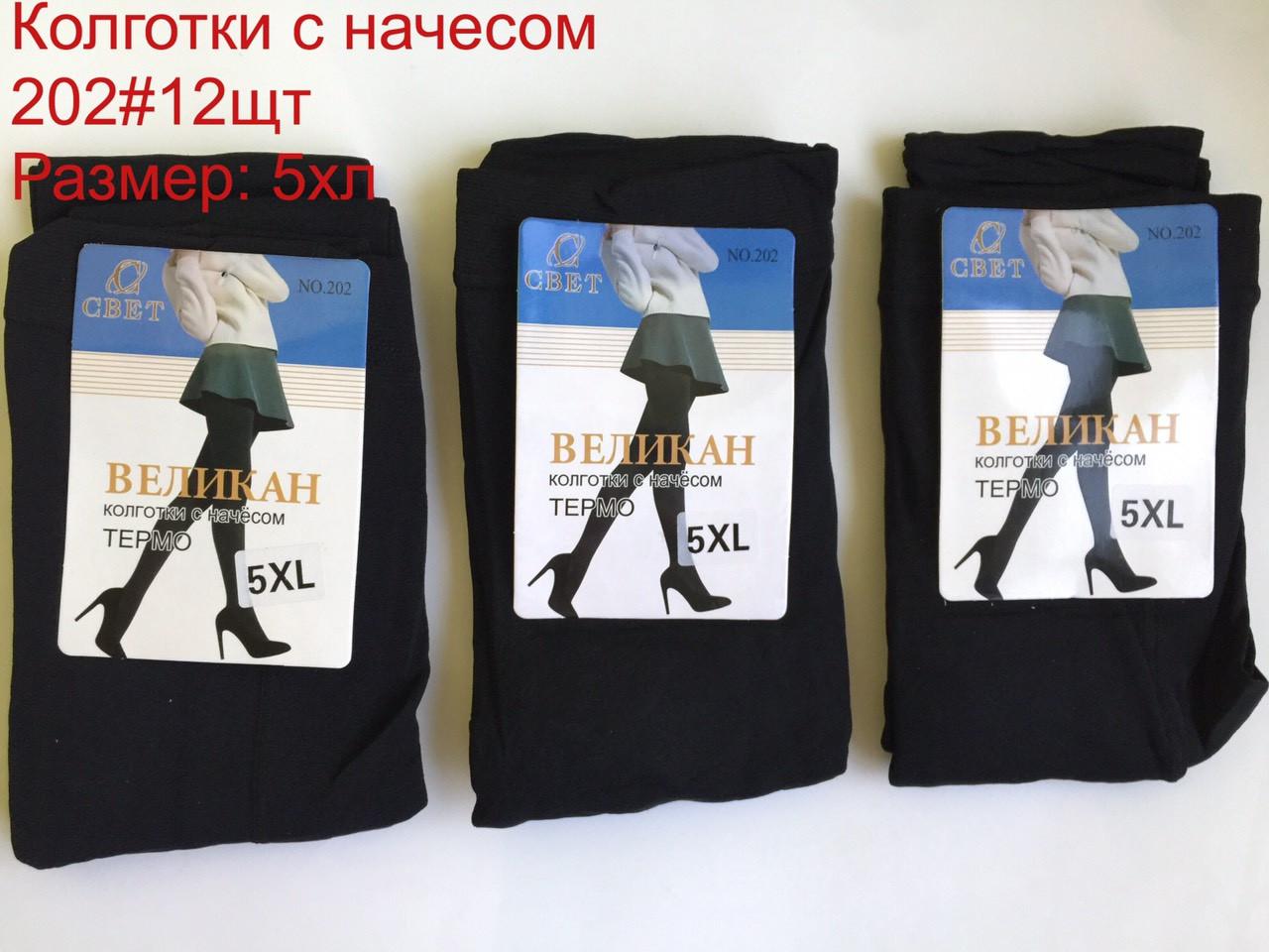 Жіночі колготи з начосом термо розмір 5XL
