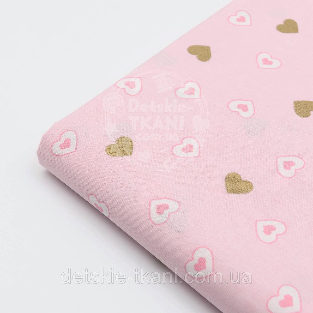"""Отрез ткани """"Прозрачные и золотистые сердечки"""" на розовом №1567, размер 80*240см"""