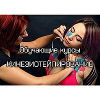 Курсы по тейпированию. Киев Харьков Одесса