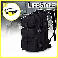 Тактический Штурмовой Военный Рюкзак 35л + Защитные очки UV400 в Подарок