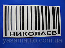 Наклейка vc город Николаев черная 150х80мм штрих-код на стекло борт бампер авто